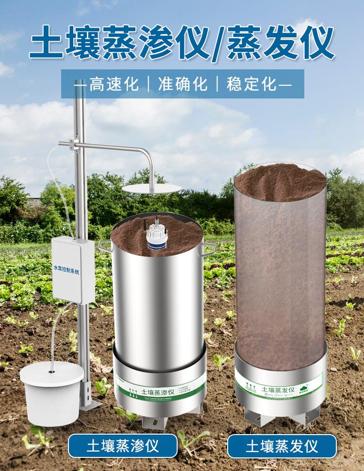 称重式土壤蒸渗仪