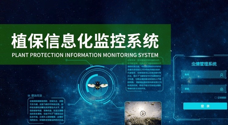 植保信息化平台
