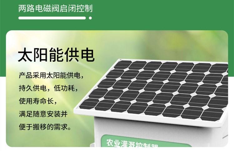 太阳能灌溉控制器