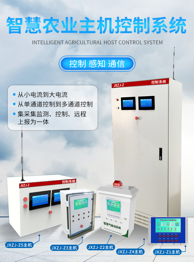 农业控制系统主机