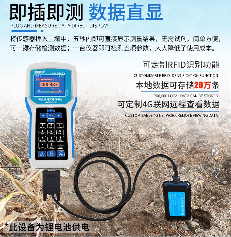 便携式土壤检测仪