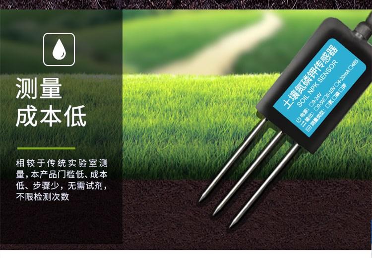 土壤NPK传感器