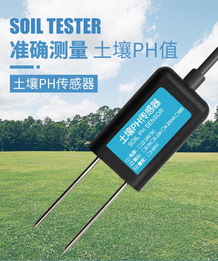 JXBS土壤PH传感器