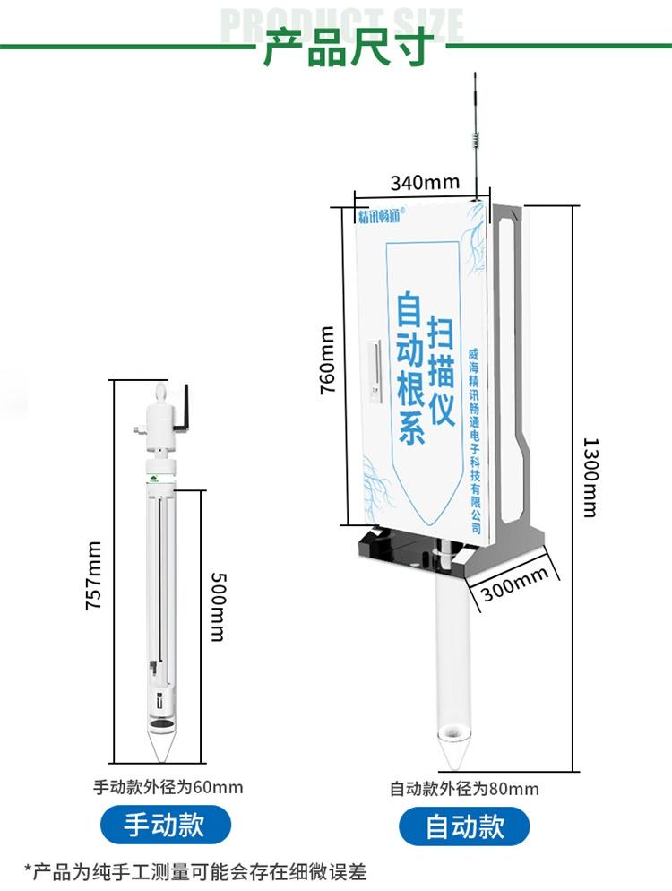 原位根系扫描仪
