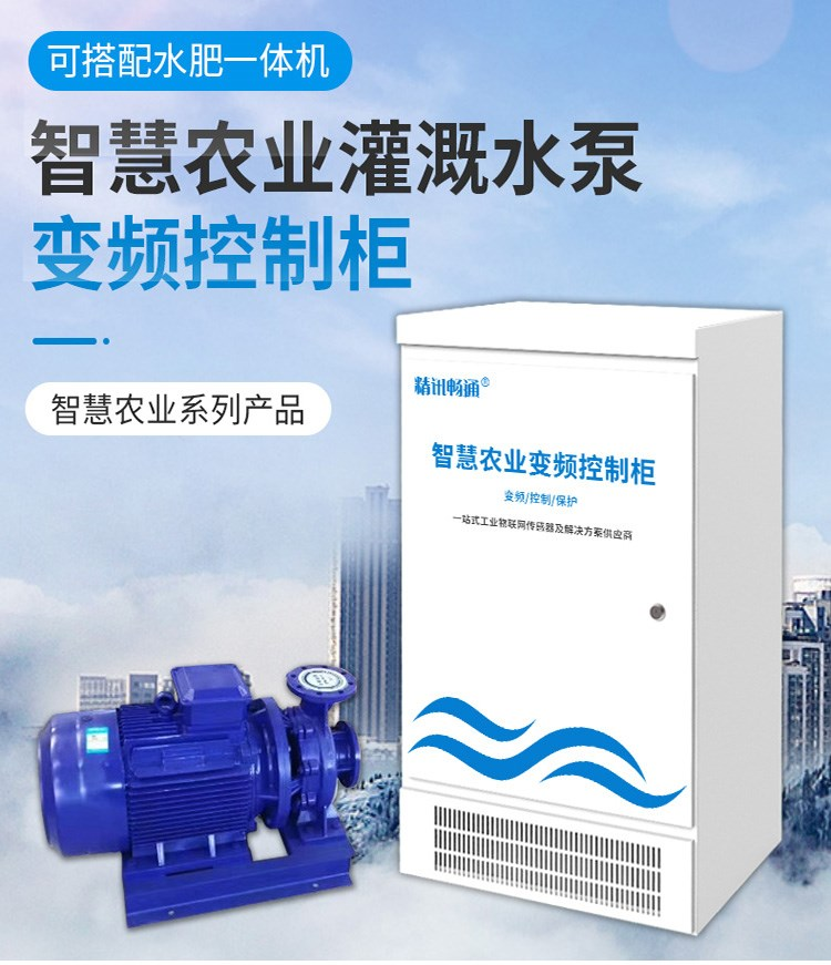 灌溉变频控制器
