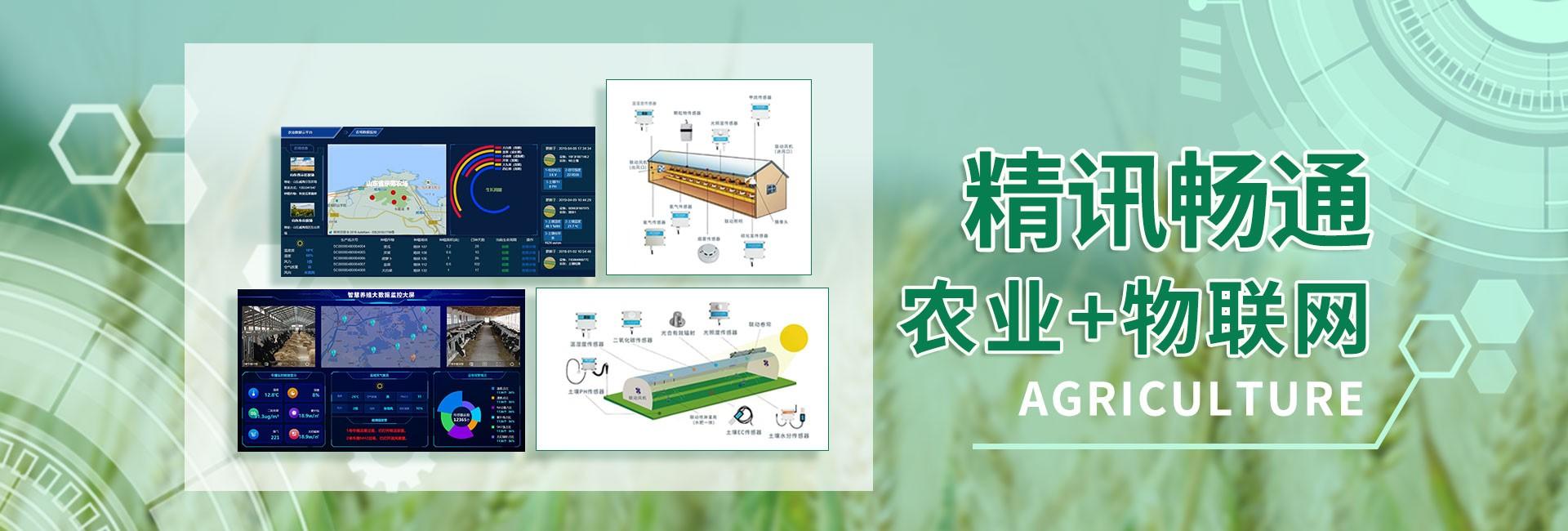 智慧农业_智慧灌溉