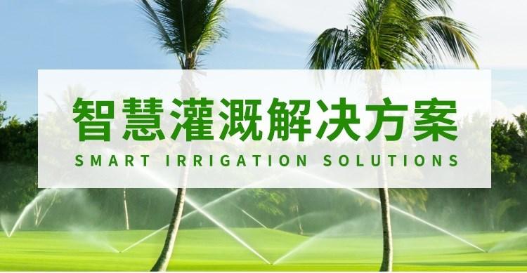 智慧灌溉解决方案