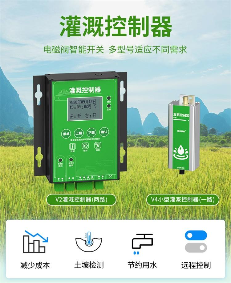无线灌溉控制器