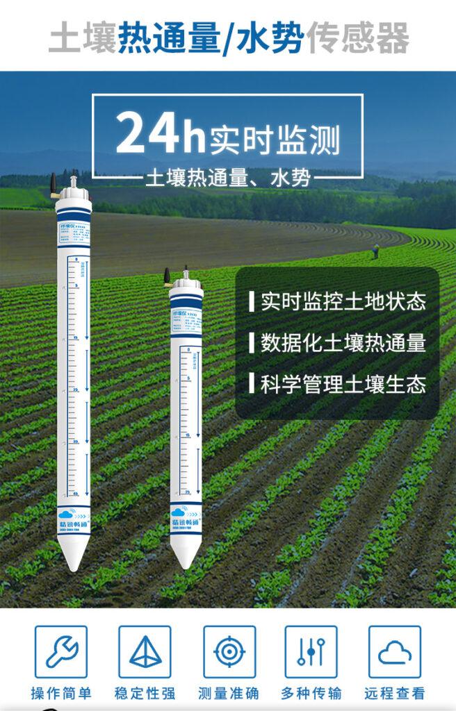 热流计土壤水势传感器