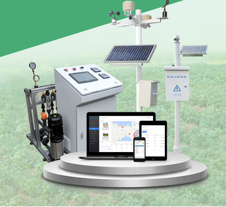 水肥一体化智能灌溉解决方案