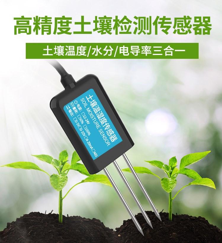 土壤温湿度监测