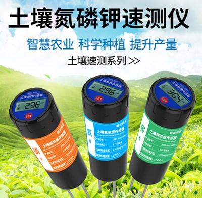 npk土壤传感器