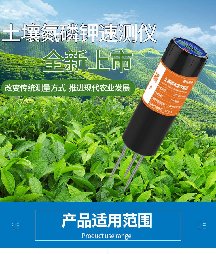 土壤氮磷钾速测仪器