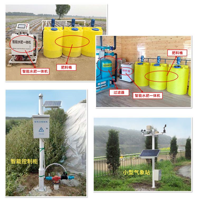 水肥一体化喷灌设备
