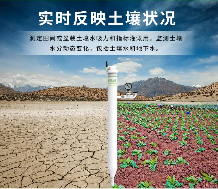 土壤张力计