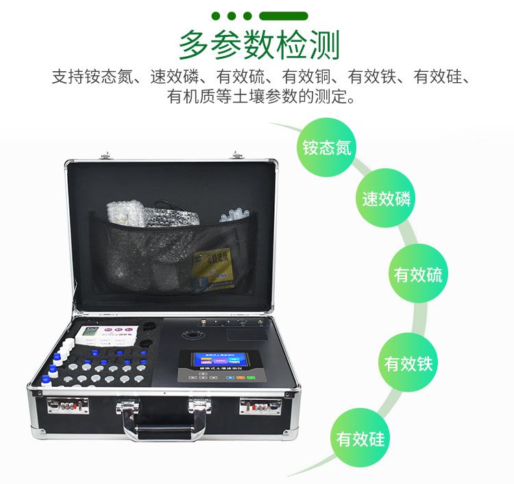 土壤养分检测仪监测参数