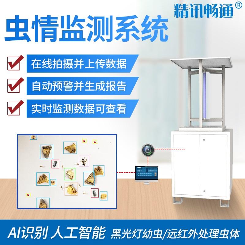 虫情监测设备