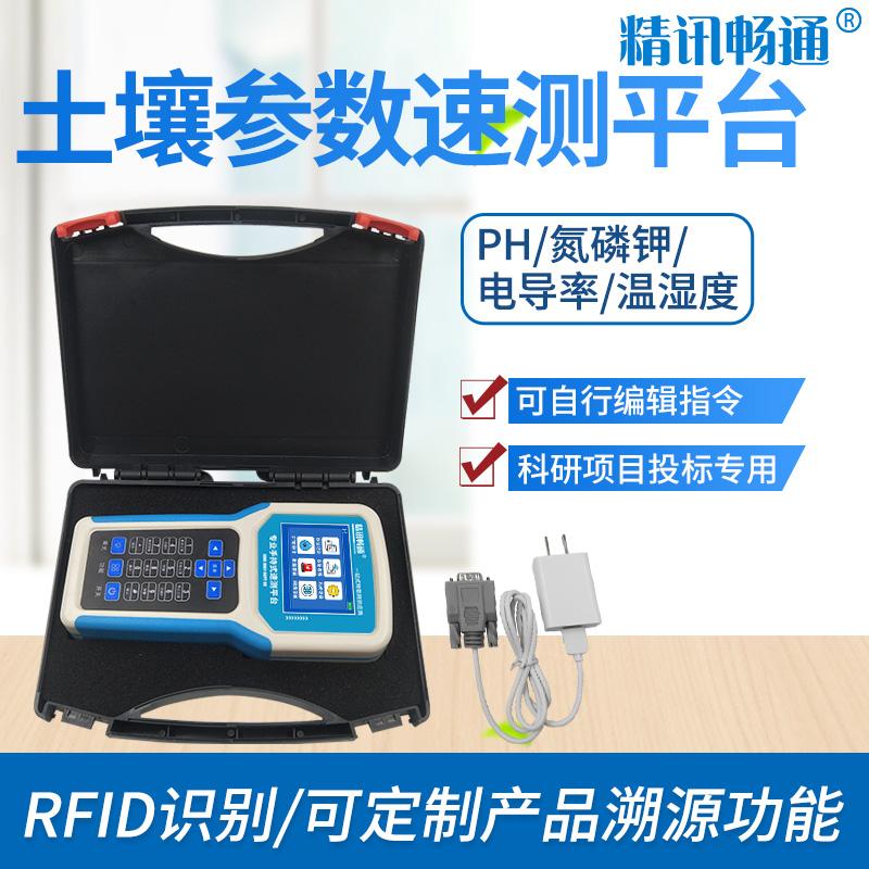 土壤环境监测仪