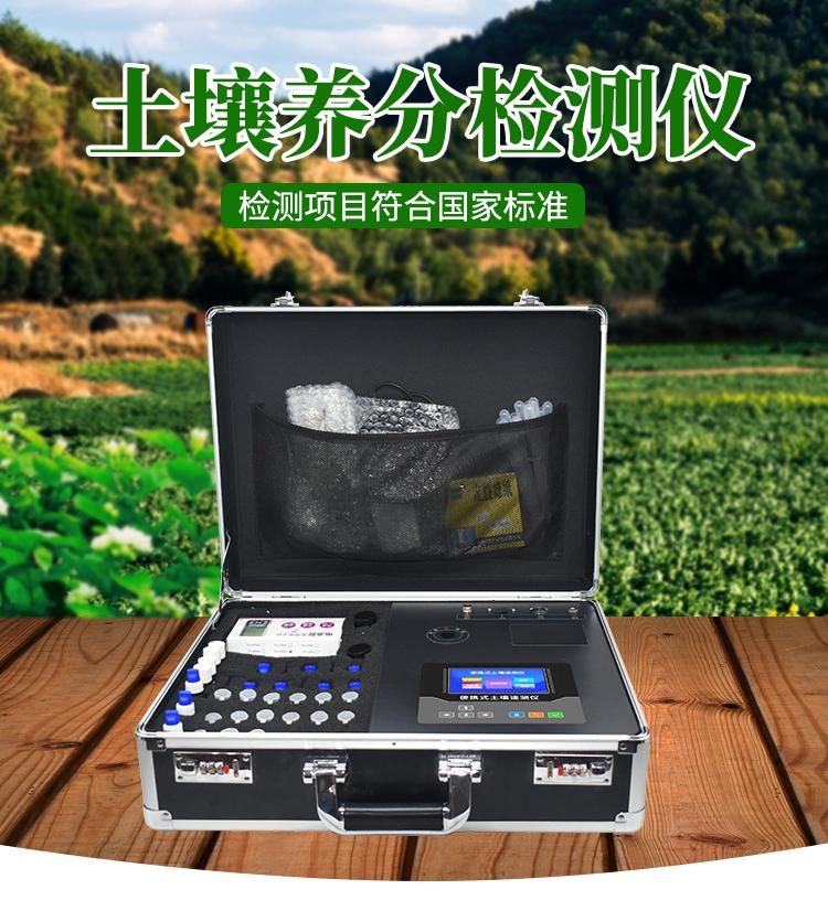 多功能土壤测量仪