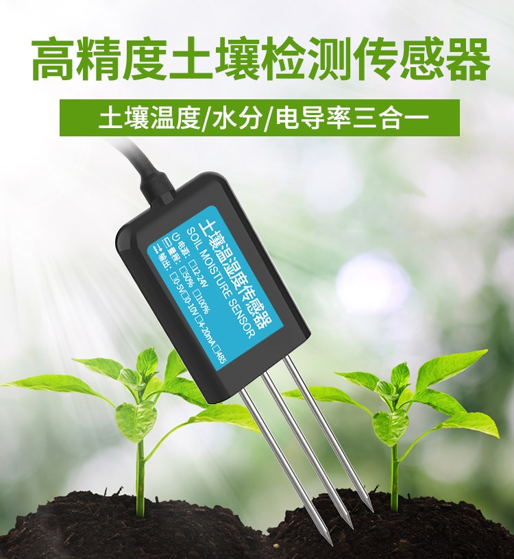土壤水分传感器