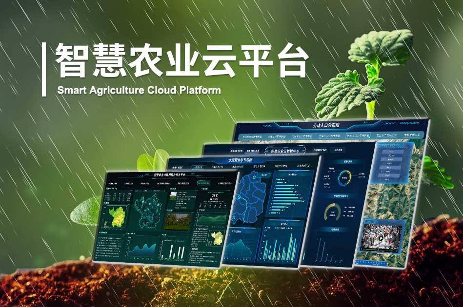 智慧农业云平台系统